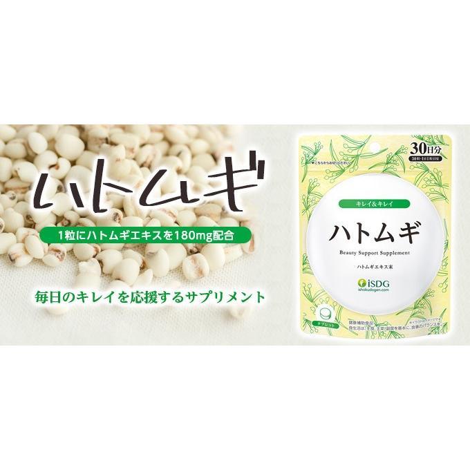 ハトムギ サプリ サプリメント なめらか ハトムギ 30粒 30日分 ビタミンE含有|ishokudogen-store|02
