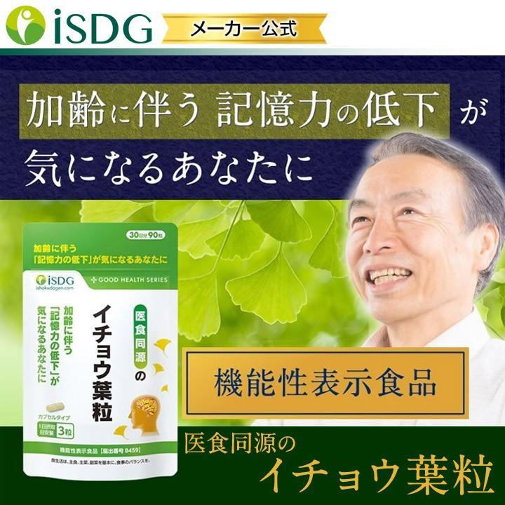 イチョウ葉 サプリ サプリメント 医食同源のイチョウ葉粒 90粒 30日分 機能性表示食品 カプセルタイプ|ishokudogen-store