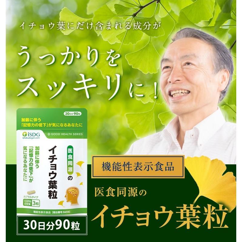 イチョウ葉 サプリ サプリメント 医食同源のイチョウ葉粒 90粒 30日分 機能性表示食品 カプセルタイプ|ishokudogen-store|05