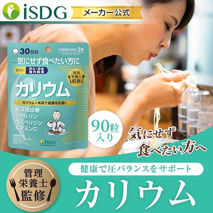 《管理栄養士監修》 ミネラルサポート サプリ カリウム 90粒 30日分|ishokudogen-store