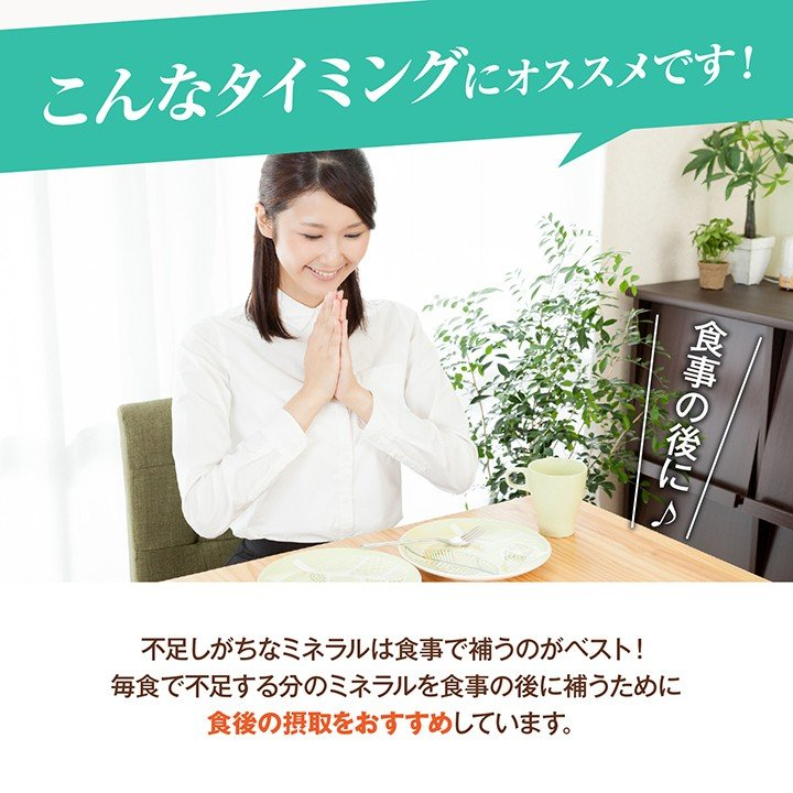 《管理栄養士監修》 ミネラルサポート サプリ カリウム 90粒 30日分|ishokudogen-store|12