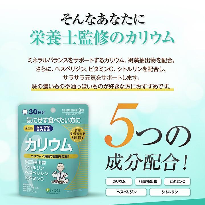 《管理栄養士監修》 ミネラルサポート サプリ カリウム 90粒 30日分|ishokudogen-store|04