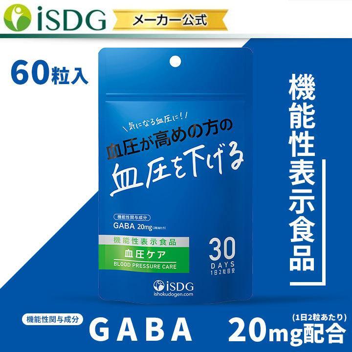 機能性表示食品 血圧ケア GABA サプリ ギャバ ギャバ含有乳酸菌発酵抽出物加工食品 ステアリン酸カルシウム ビタミンB2 サプリメント ishokudogen-store
