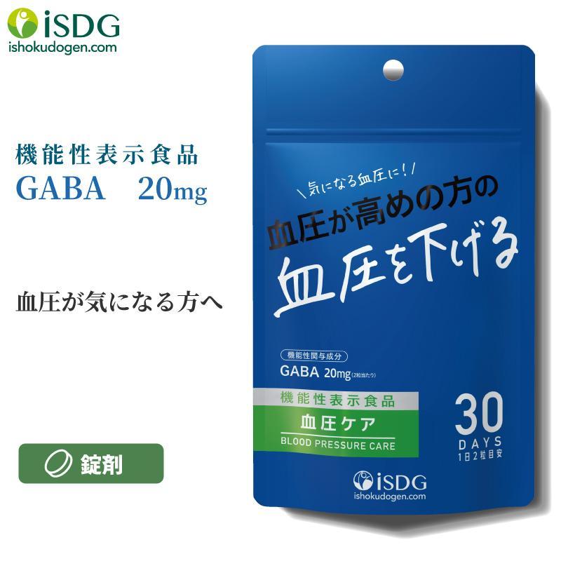 機能性表示食品 血圧ケア GABA サプリ ギャバ ギャバ含有乳酸菌発酵抽出物加工食品 ステアリン酸カルシウム ビタミンB2 サプリメント ishokudogen-store 02
