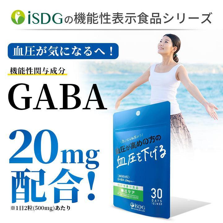機能性表示食品 血圧ケア GABA サプリ ギャバ ギャバ含有乳酸菌発酵抽出物加工食品 ステアリン酸カルシウム ビタミンB2 サプリメント ishokudogen-store 03