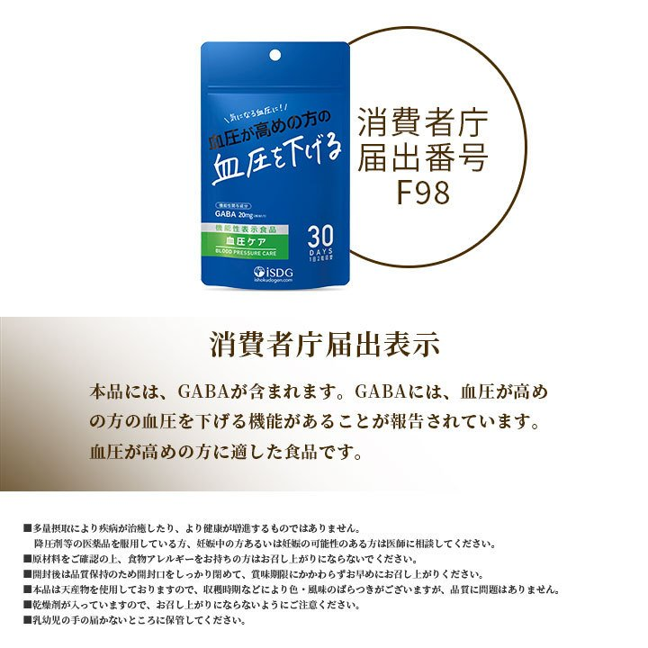 機能性表示食品 血圧ケア GABA サプリ ギャバ ギャバ含有乳酸菌発酵抽出物加工食品 ステアリン酸カルシウム ビタミンB2 サプリメント ishokudogen-store 04