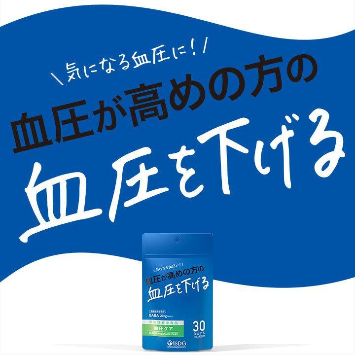 機能性表示食品 血圧ケア GABA サプリ ギャバ ギャバ含有乳酸菌発酵抽出物加工食品 ステアリン酸カルシウム ビタミンB2 サプリメント ishokudogen-store 05