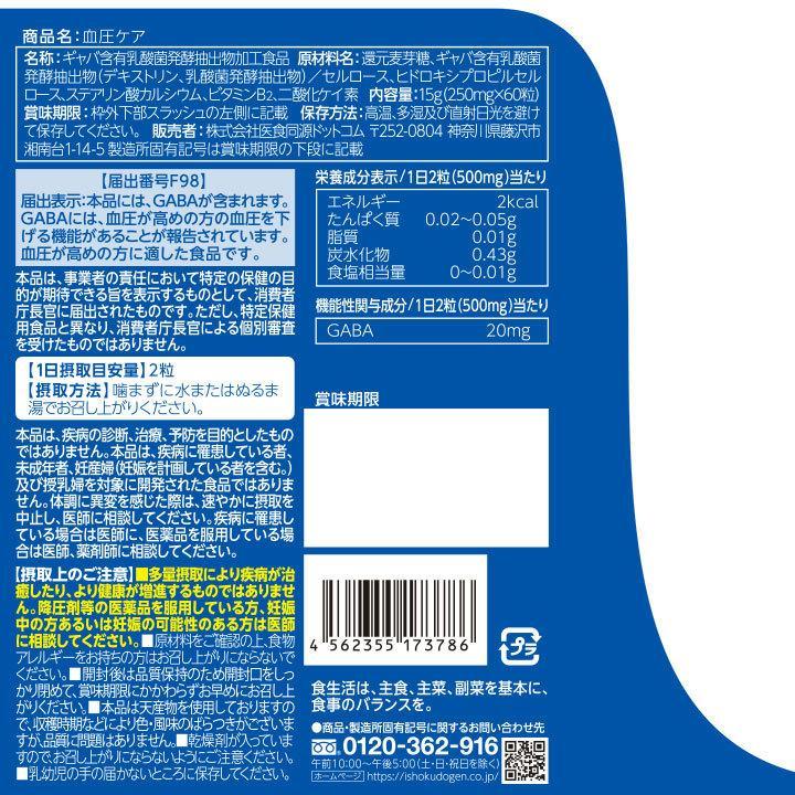 機能性表示食品 血圧ケア GABA サプリ ギャバ ギャバ含有乳酸菌発酵抽出物加工食品 ステアリン酸カルシウム ビタミンB2 サプリメント ishokudogen-store 06