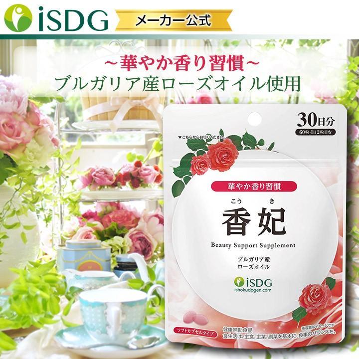 ローズ サプリ サプリメント 香妃 60粒 30日分 サプリメント ローズオイル  バラ 飲む香水|ishokudogen-store