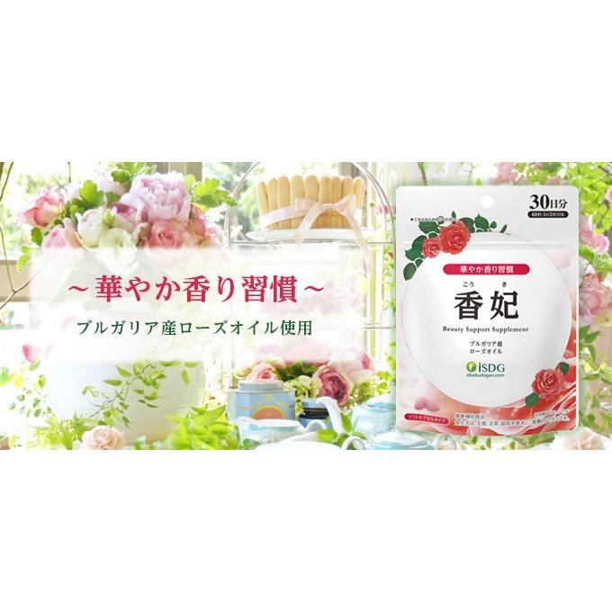 ローズ サプリ サプリメント 香妃 60粒 30日分 サプリメント ローズオイル  バラ 飲む香水|ishokudogen-store|02