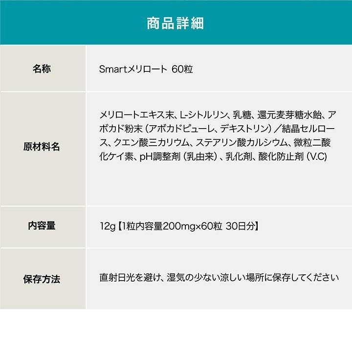 ダイエット サプリ サプリメント Smartメリロート 60粒 30日分 メリロート シトルリン|ishokudogen-store|11