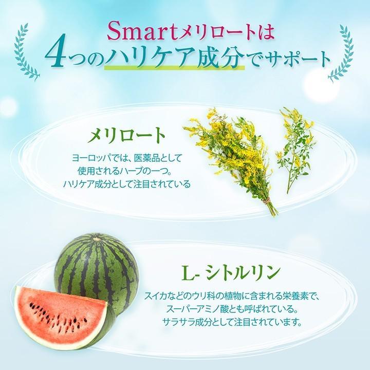 ダイエット サプリ サプリメント Smartメリロート 60粒 30日分 メリロート シトルリン|ishokudogen-store|05