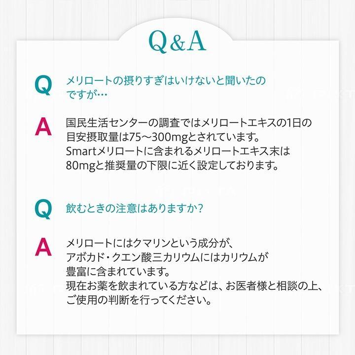 ダイエット サプリ サプリメント Smartメリロート 60粒 30日分 メリロート シトルリン|ishokudogen-store|09