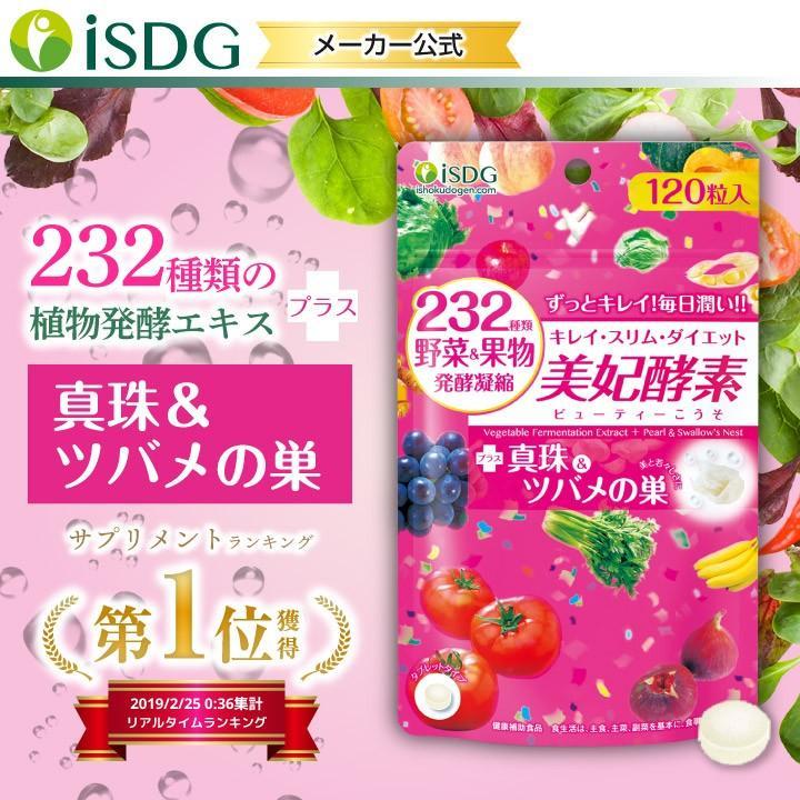 【232酵素シリーズ】 酵素 サプリ サプリメント 美妃酵素 120粒 30日分 ダイエット|ishokudogen-store