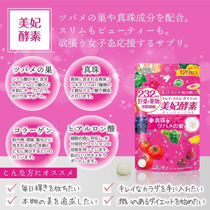 【232酵素シリーズ】 酵素 サプリ サプリメント 美妃酵素 120粒 30日分 2袋 ダイエット ishokudogen-store 02