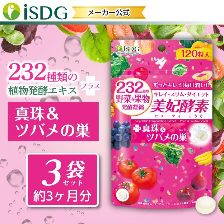 【232酵素シリーズ】 酵素 サプリ サプリメント 美妃酵素 120粒 30日分 3袋 ダイエット ishokudogen-store
