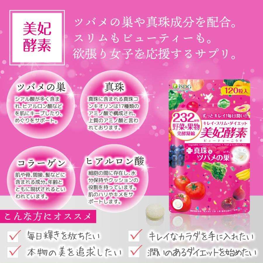 【232酵素シリーズ】 酵素 サプリ サプリメント 美妃酵素 120粒 30日分 6袋 ダイエット|ishokudogen-store|02