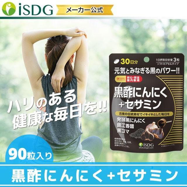 にんにく サプリ サプリメント 黒酢にんにく+セサミン(R) 90粒 30日分 発酵|ishokudogen-store