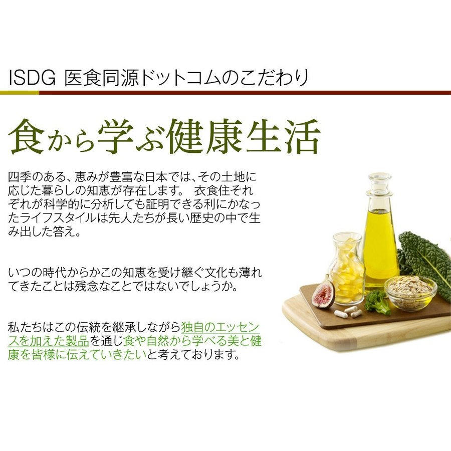 にんにく サプリ サプリメント 黒酢にんにく+セサミン(R) 90粒 30日分 発酵|ishokudogen-store|08