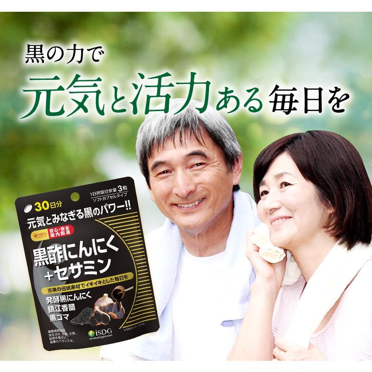 にんにく サプリ サプリメント 黒酢にんにく+セサミン(R) 90粒 30日分 発酵|ishokudogen-store|04