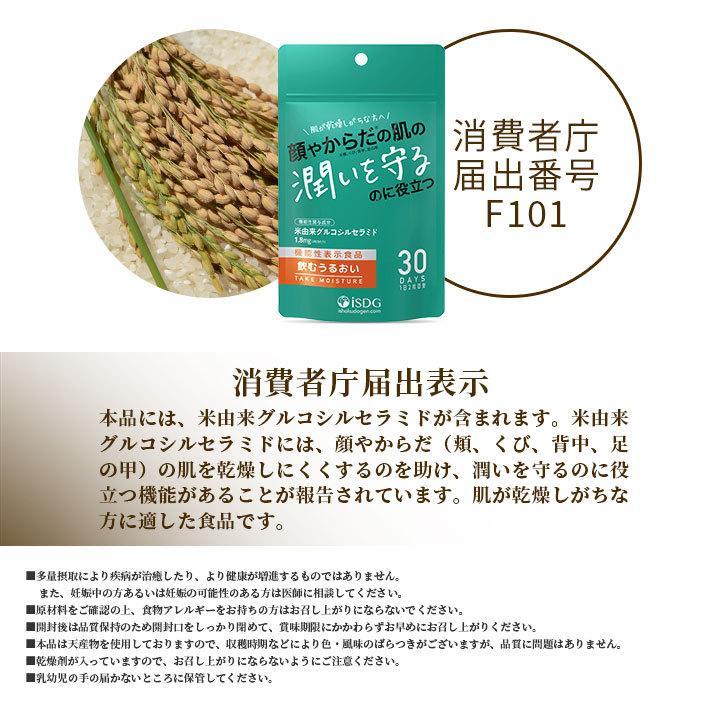 機能性表示食品 飲むうるおい 米由来グルコシルセラミド サプリ 肌 乾燥 潤い サプリ サプリメント|ishokudogen-store|04