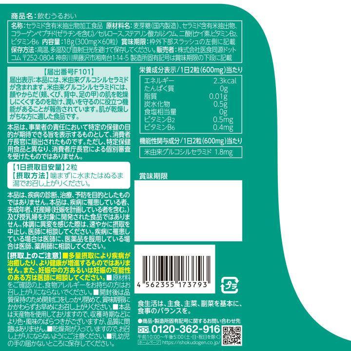 機能性表示食品 飲むうるおい 米由来グルコシルセラミド サプリ 肌 乾燥 潤い サプリ サプリメント|ishokudogen-store|06