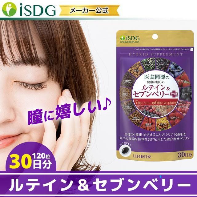 ルテイン サプリ サプリメント ルテイン&セブンベリープラス 120粒 30日分 オメガ3脂肪酸 ブルーベリー ビルベリー|ishokudogen-store