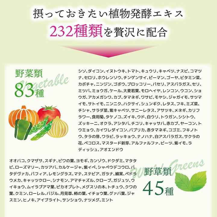 【232酵素シリーズ】 酵素 サプリ 爽快酵素 120粒 30日分 ダイエット サプリ 美容 野菜 果物 ビフィズス菌 ishokudogen-store 05