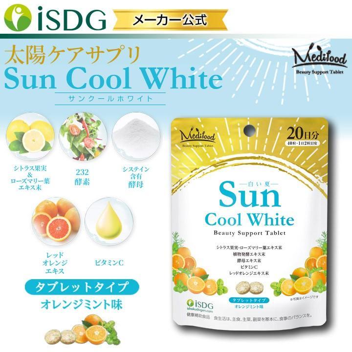 飲む太陽ケア 酵素 サプリ サプリメント サンクールホワイト 40粒 20日分 シトラス|ishokudogen-store