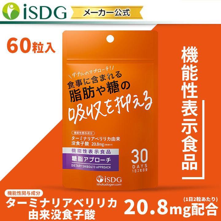 機能性表示食品 糖脂アプローチ ターミナリアベリリカ抽出物 サプリ 食事に含まれる脂肪や糖の吸収を抑える サプリ サプリメント|ishokudogen-store