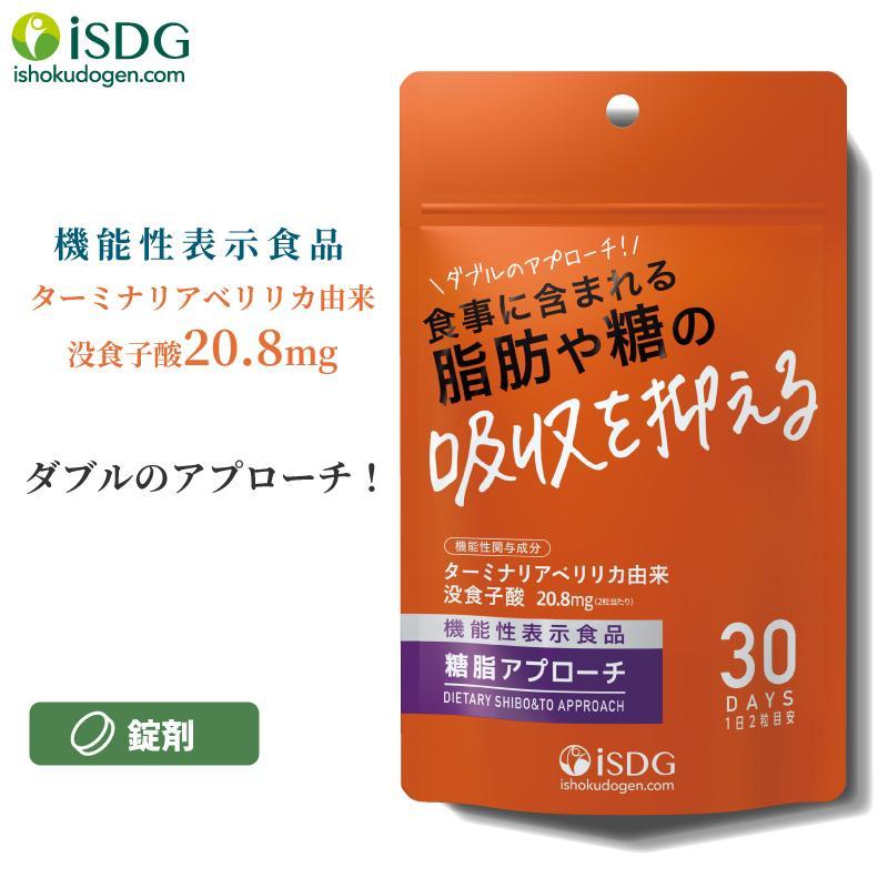 機能性表示食品 糖脂アプローチ ターミナリアベリリカ抽出物 サプリ 食事に含まれる脂肪や糖の吸収を抑える サプリ サプリメント|ishokudogen-store|02