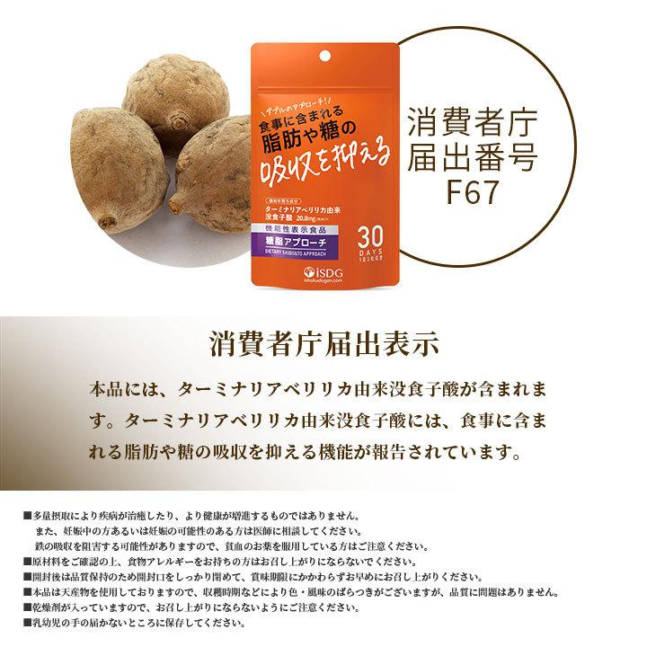 機能性表示食品 糖脂アプローチ ターミナリアベリリカ抽出物 サプリ 食事に含まれる脂肪や糖の吸収を抑える サプリ サプリメント|ishokudogen-store|04