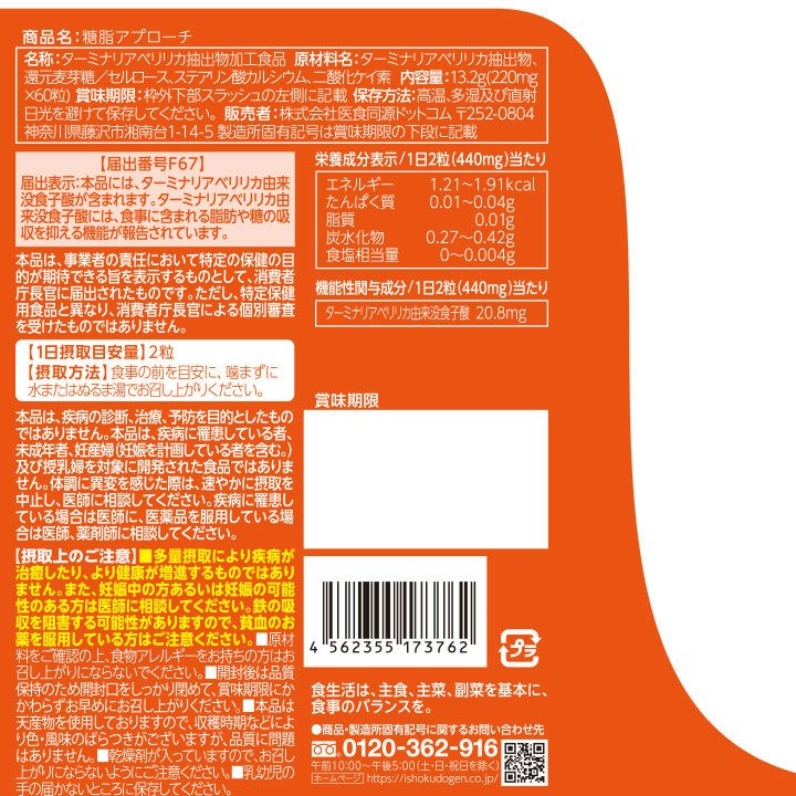 機能性表示食品 糖脂アプローチ ターミナリアベリリカ抽出物 サプリ 食事に含まれる脂肪や糖の吸収を抑える サプリ サプリメント|ishokudogen-store|06
