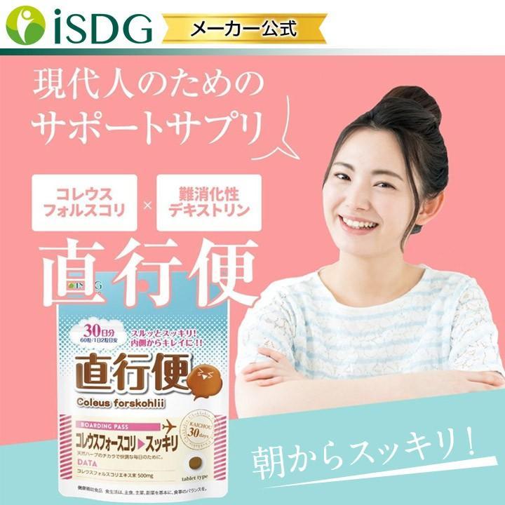 ダイエット サプリ サプリメント 直行便 60粒 30日分 コレウスフォルスコリ 植物酵素|ishokudogen-store
