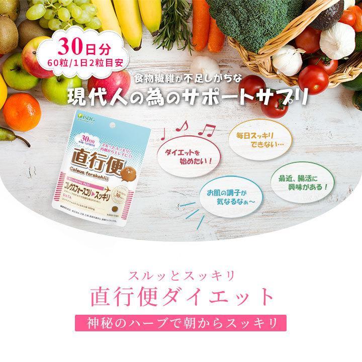 ダイエット サプリ サプリメント 直行便 60粒 30日分 コレウスフォルスコリ 植物酵素|ishokudogen-store|02