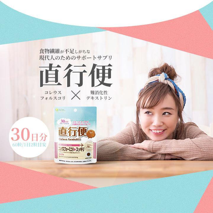 ダイエット サプリ サプリメント 直行便 60粒 30日分 コレウスフォルスコリ 植物酵素|ishokudogen-store|11