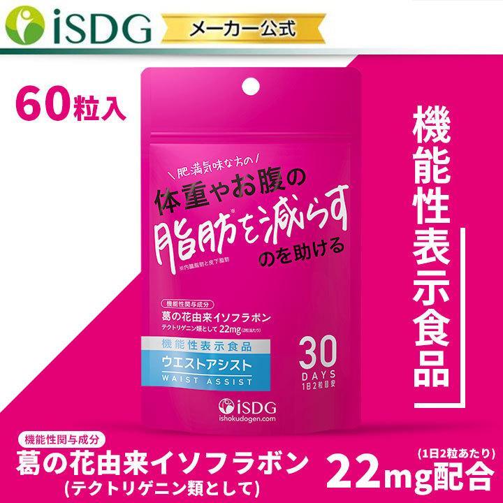 機能性表示食品 ウエストアシスト イソフラボン 葛の花 サプリ 肥満 脂肪 内臓脂肪と皮下脂肪 サプリメント|ishokudogen-store