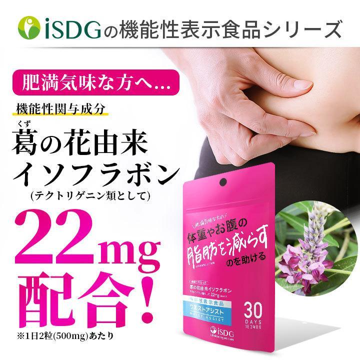 機能性表示食品 ウエストアシスト イソフラボン 葛の花 サプリ 肥満 脂肪 内臓脂肪と皮下脂肪 サプリメント ishokudogen-store 03