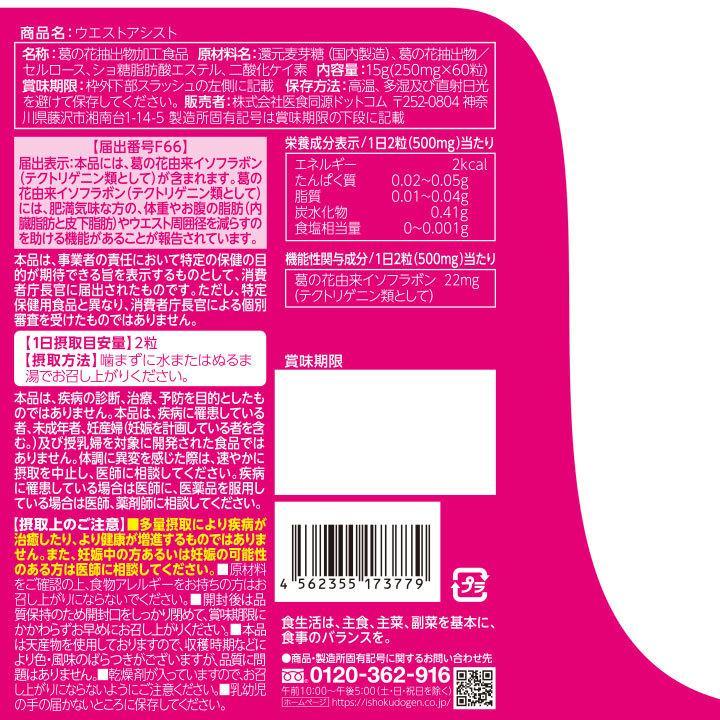 機能性表示食品 ウエストアシスト イソフラボン 葛の花 サプリ 肥満 脂肪 内臓脂肪と皮下脂肪 サプリメント ishokudogen-store 06