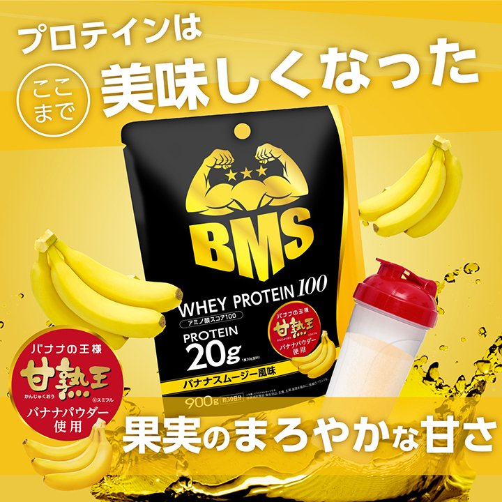 ホエイ プロテイン バナナ BMS WHEY PROTEIN 100 バナナスムージー風味 900g 30日分 甘熟王 タンパク質 女性 ISDG 医食同源ドットコム ishokudogen-store 02