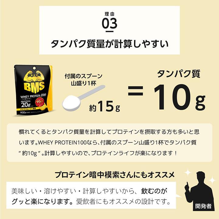 ホエイ プロテイン バナナ BMS WHEY PROTEIN 100 バナナスムージー風味 900g 30日分 甘熟王 タンパク質 女性 ISDG 医食同源ドットコム ishokudogen-store 12