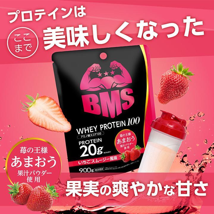 ホエイ プロテイン 苺 BMS WHEY PROTEIN 100 いちごスムージー風味 900g 30日分 あまおう タンパク質 女性 ISDG 医食同源ドットコム|ishokudogen-store|02