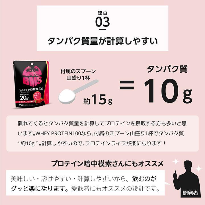 ホエイ プロテイン 苺 BMS WHEY PROTEIN 100 いちごスムージー風味 900g 30日分 あまおう タンパク質 女性 ISDG 医食同源ドットコム|ishokudogen-store|12