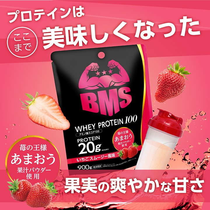 ホエイ プロテイン 苺 BMS WHEY PROTEIN 100 いちごスムージー風味 900g 30日分 あまおう タンパク質 女性 ISDG 医食同源ドットコム|ishokudogen-store|15