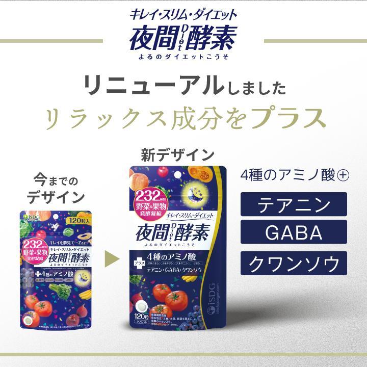 【232酵素シリーズ】 酵素 サプリ サプリメント 夜間酵素 120粒 30日分 12袋 ダイエット|ishokudogen-store|12
