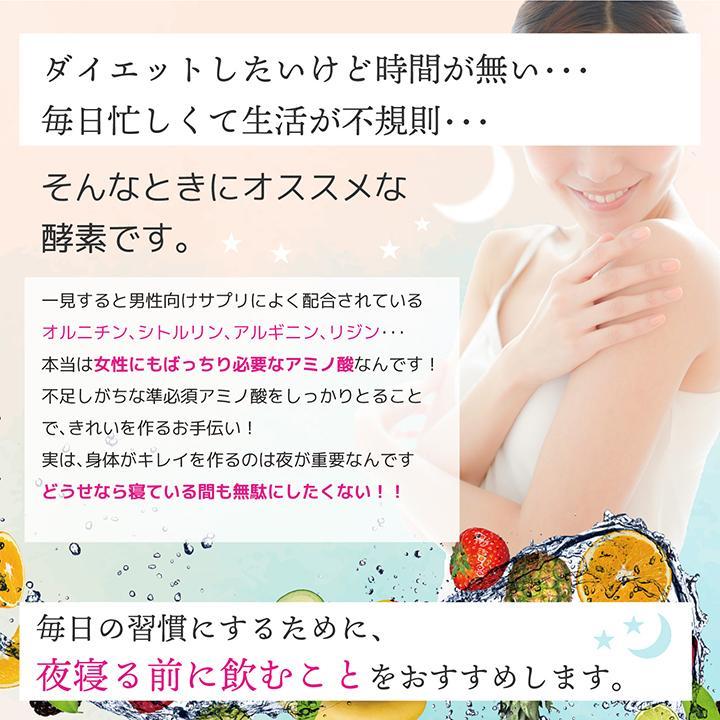 【232酵素シリーズ】 酵素 サプリ サプリメント 夜間酵素 120粒 30日分 3袋 ダイエット|ishokudogen-store|04