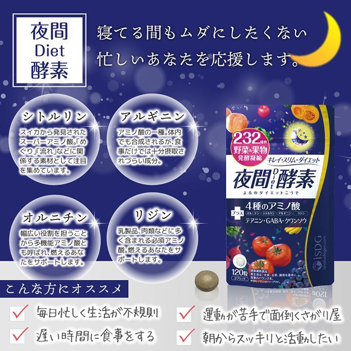 【232酵素シリーズ】 酵素 サプリ サプリメント 夜間酵素 120粒 30日分 6袋 ダイエット|ishokudogen-store|02