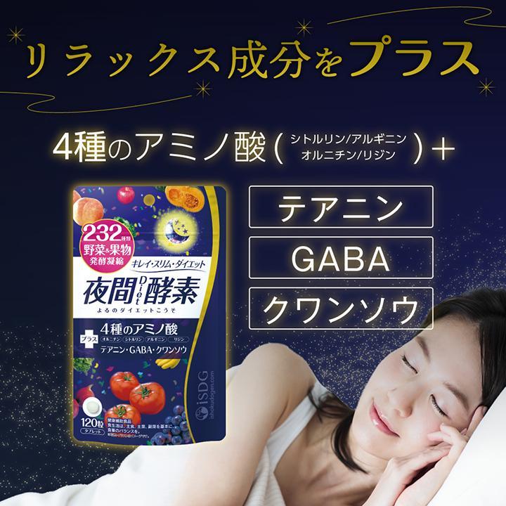 【232酵素シリーズ】 酵素 サプリ サプリメント 夜間酵素 120粒 30日分 ダイエット アミノ酸|ishokudogen-store|03