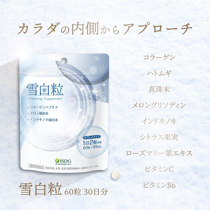 美白 サプリ 雪白粒 60粒 30日分 サプリメント 美肌 コラーゲン ペプチド ハトムギ メロン抽出末|ishokudogen-store|02