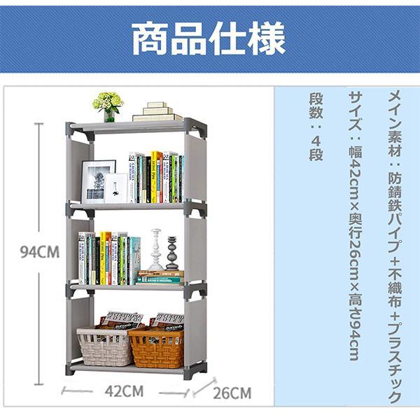本棚 4段 カラーボックス 収納ボックス 収納ラック 収納棚 整理棚 収納ボックス 衣類 簡単組立 漫画 収納 おもちゃ収納 幅42cm×奥行26cm×高さ94cm isikawa-store 02